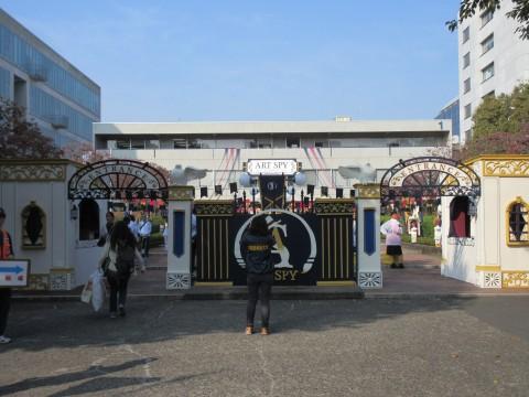 正門のゲート、本年の芸祭テーマはスパイ